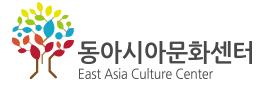 동아시아문화센터