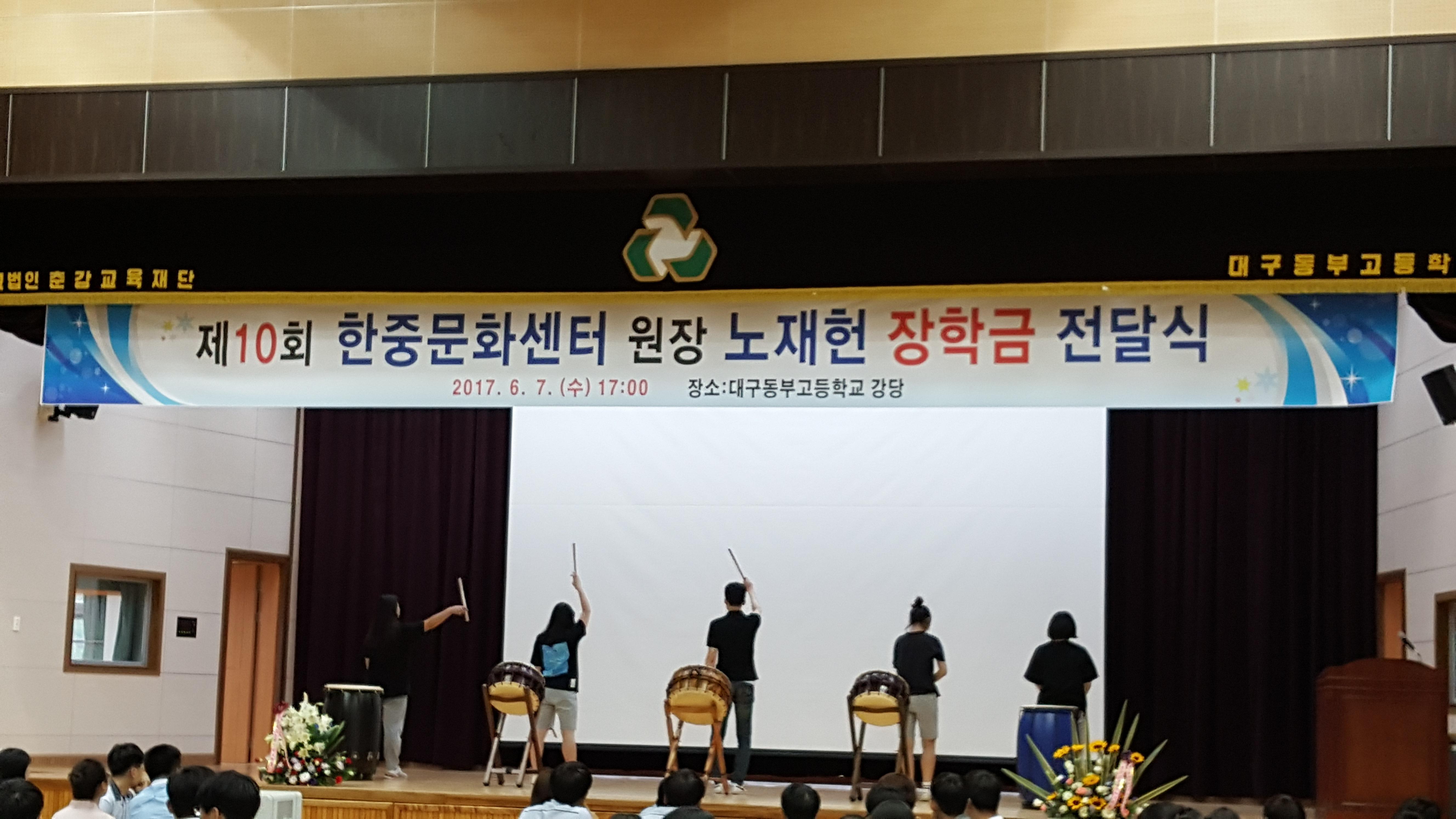 제10회 장학금행사_축하공연